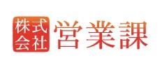 eigyoka_logo