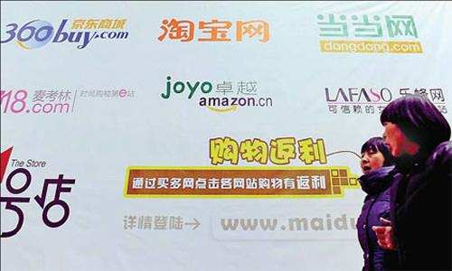 china-e-commerce-2